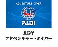 ADV アドベンチャー・ダイバー