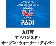 AOW アドバンスド・オープン・ウォーター・ダイバー