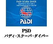 PSD パディ・スクーバ・ダイバー