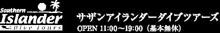サザンアイランダーダイブツアーズ OPEN 11:00〜19:00(基本無休)