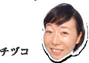 鈴木 千津子(スズキ チヅコ)