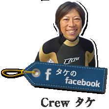 Crew タケ