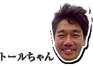 東恩納 亮(ヒガシオンナ トオル)