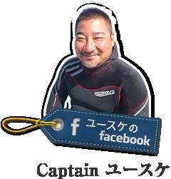 Captain ユースケ