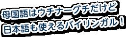 母国語はウチナーグチだけど日本語も使えるバイリンガル!