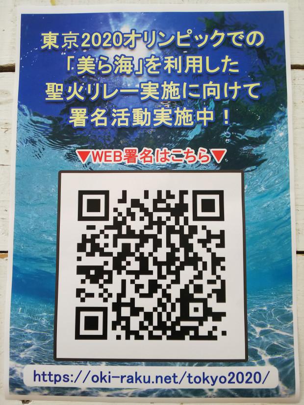 沖縄の海で聖火リレーを!東京2020オリンピックに向けた興味深い案