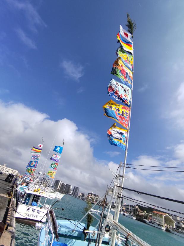 正月 沖縄 旧